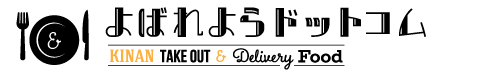 茶楽 エビフライ&ハンバーグ弁当 | 田辺、上富田、白浜、みなべのテイクアウト・デリバリーは、よばれよらドットコム