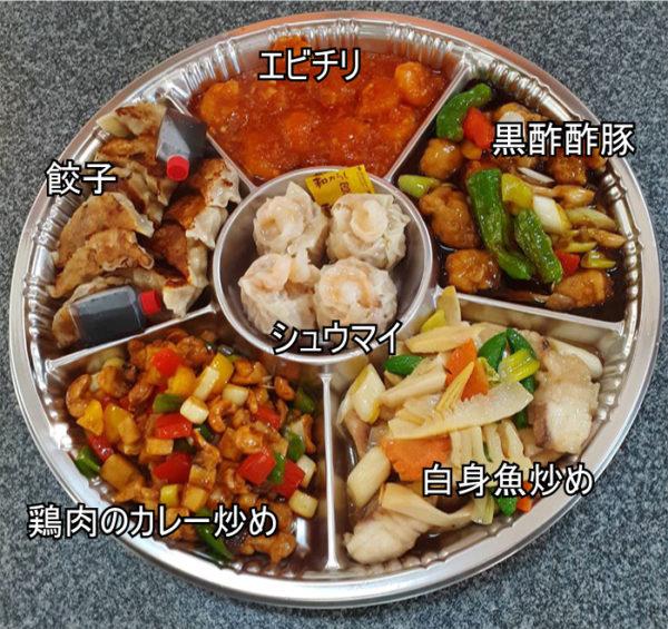 中国料理 宏華 オードブル