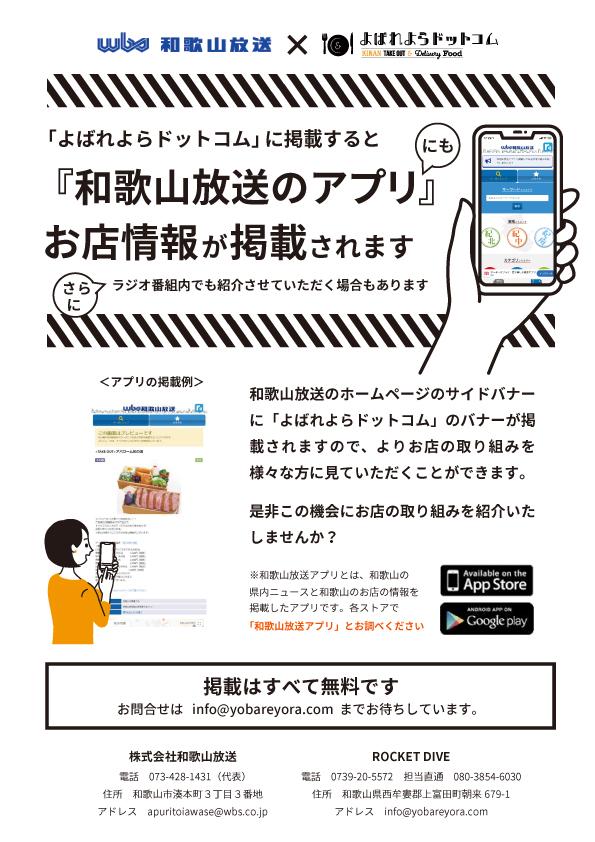 和歌山放送アプリとよばれよらドットコムの連携のチラシ