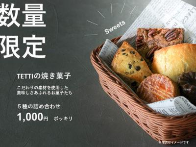 あTETTI焼き菓子セット