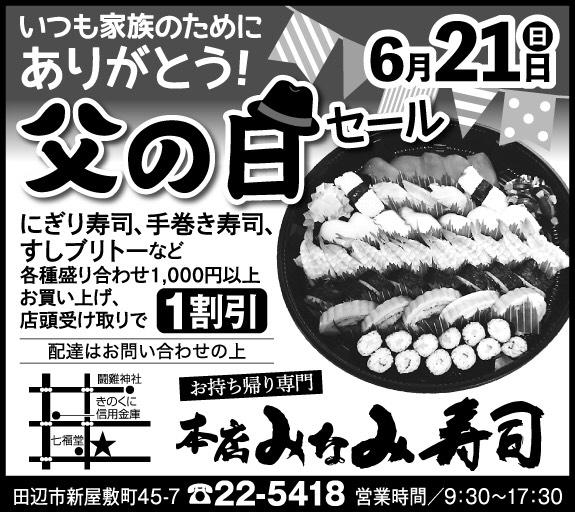 みなみ寿司 キャンペーン