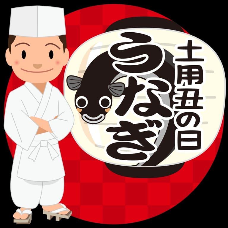 みなみ寿司 土用丑の日